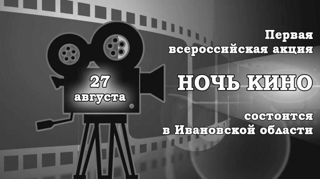 Накурорте пройдет Всероссийская акция «Ночь кино»