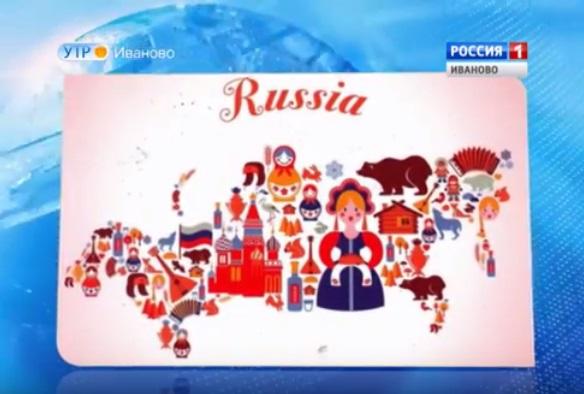 Народный конкурс выберет новый туристический бренд Российской Федерации