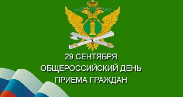 29сентября состоится День приема курян вФССП