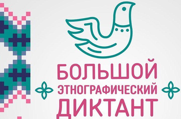 «Большой этнографический диктант» пройдет вгалерее «НаКаширке»