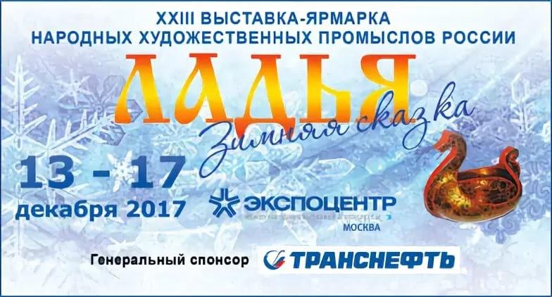 Кировчане презентуют свои товары на русской выставке промыслов «Ладья»