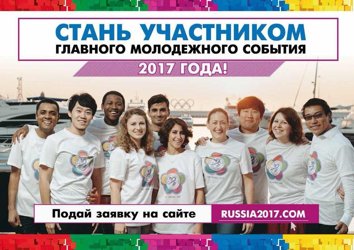 Тамбовские студенты устроили флешмоб вчесть Всемирного фестиваля молодежи