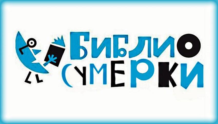 Около 68 тыс. жителей столицы стали участниками акции «Библионочь»