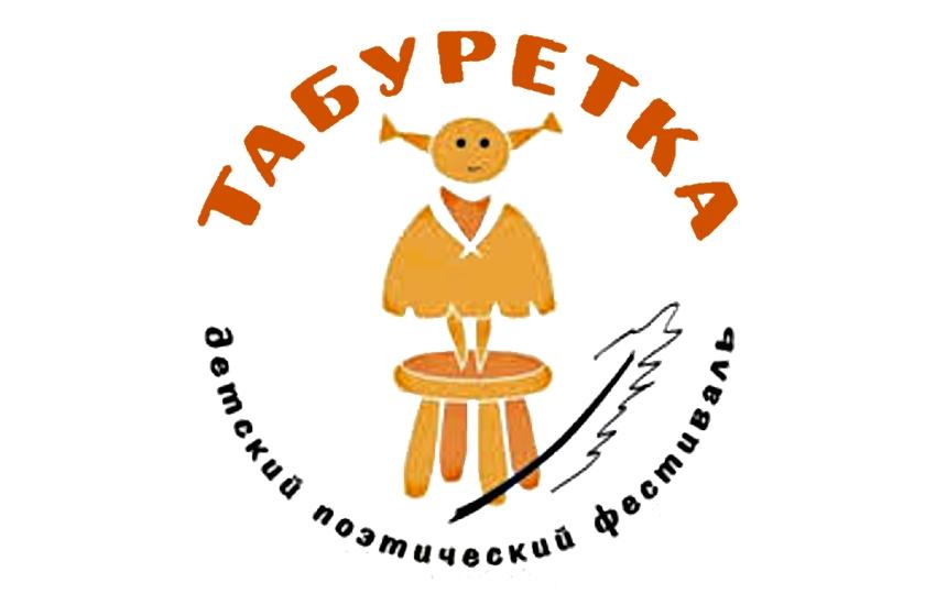 Всероссийский детский театрально-поэтический фестиваль «Табуретка» приглашает кучастию творческие коллективы Камчатки