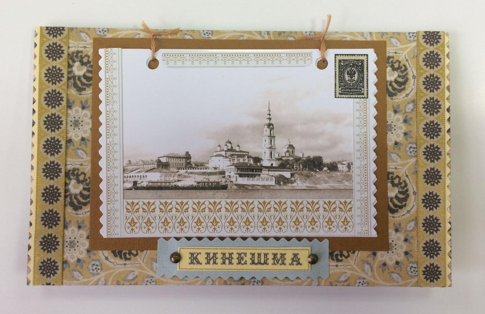 Старые открытки кинешма, люблю открытки картинки