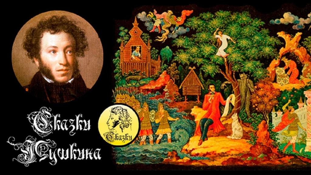 разрезаем фото на тему сказки пушкина фотографии