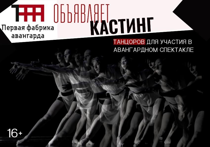 Кастинг танцоров модельные агентства москва для девушек работа